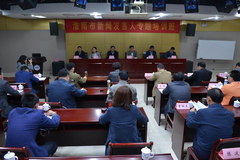 淮南市新闻发言人专题培训班在安徽大学举行(图1)